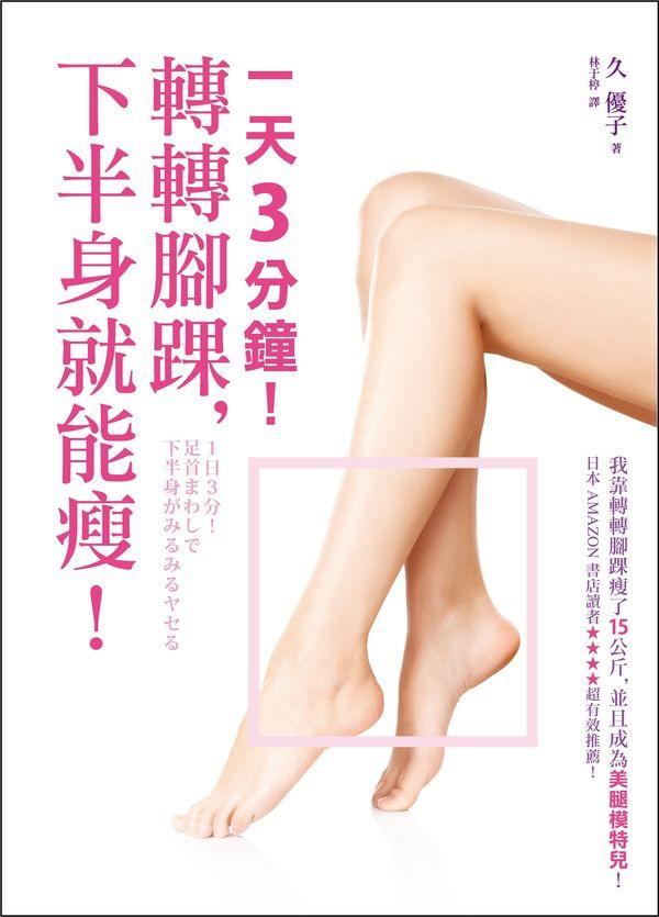 一天3分鐘!轉轉腳踝,下半身就能瘦:我靠轉轉腳踝瘦了15公斤,並且成為美腿模特兒!