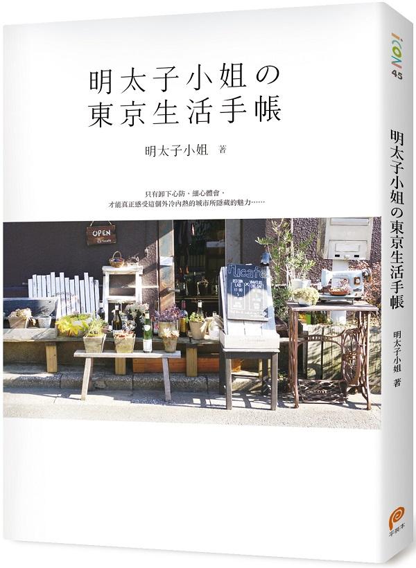 明太子小姐的東京生活手帳:東京人妻的幸福生存術大公開!