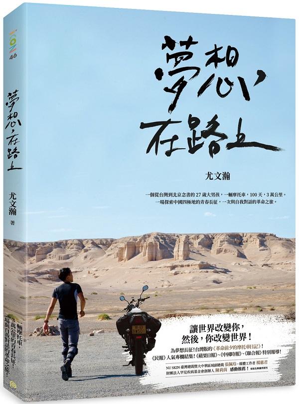 夢想,在路上:一輛摩托車,100天,3萬公里,一場探索中國四極地的青春長征,一次與自我對話的革命之旅