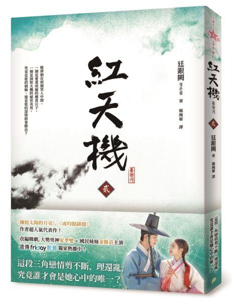 紅天機(貳) 【韓劇書腰深情版】