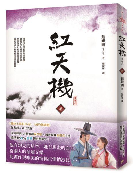 紅天機(叁) 【韓劇書腰深情版】