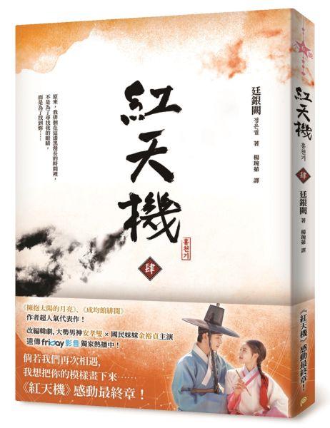 紅天機(肆) 【韓劇書腰深情版】