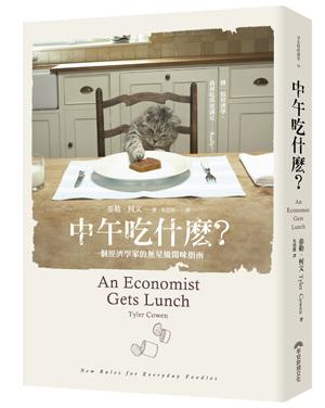 中午吃什麼?一個經濟學家的無星級開味指南