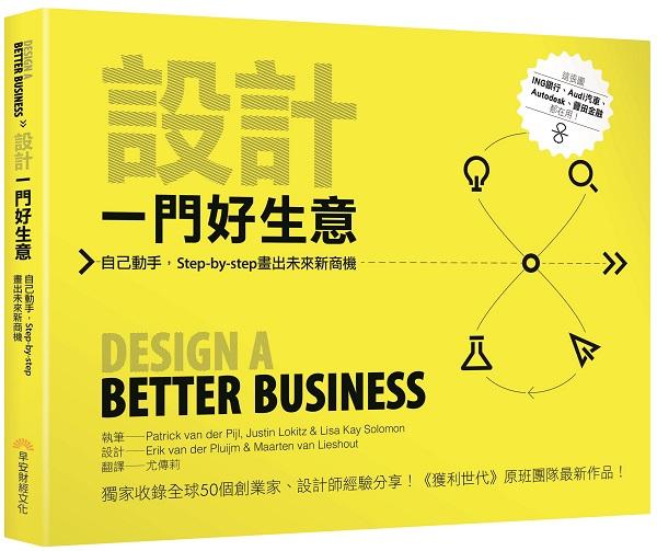 設計一門好生意:自己動手,Step-by-step畫出未來新商機