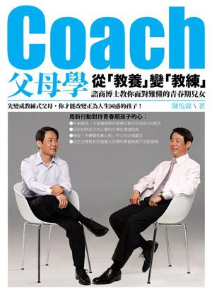 Coach父母學:從「教養」變「教練」,諮商博士教你面對難懂的青春期兒女