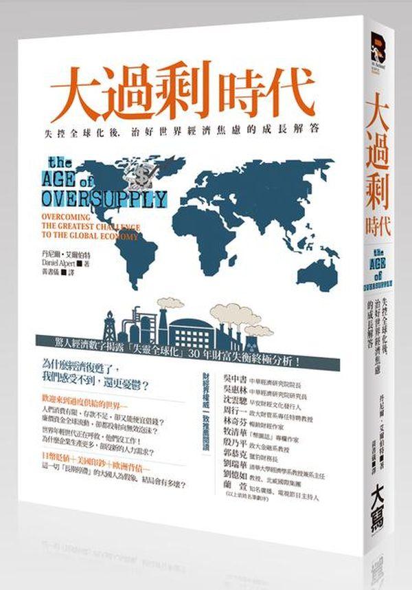 大過剩時代:失控全球化後,治好世界經濟焦慮的成長解答