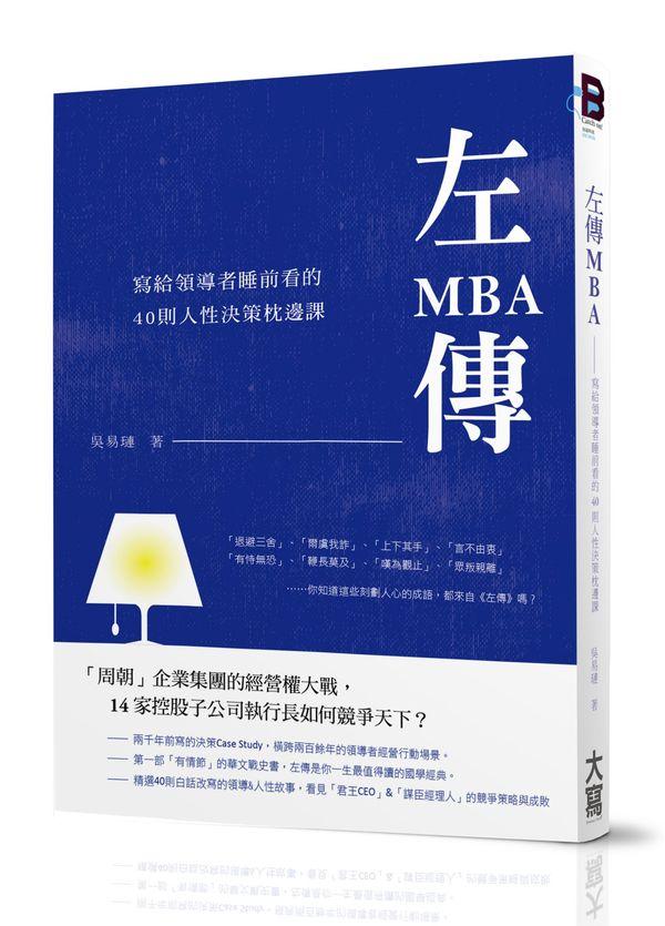 左傳MBA:寫給領導者每晚睡前看的40則人性歷史課
