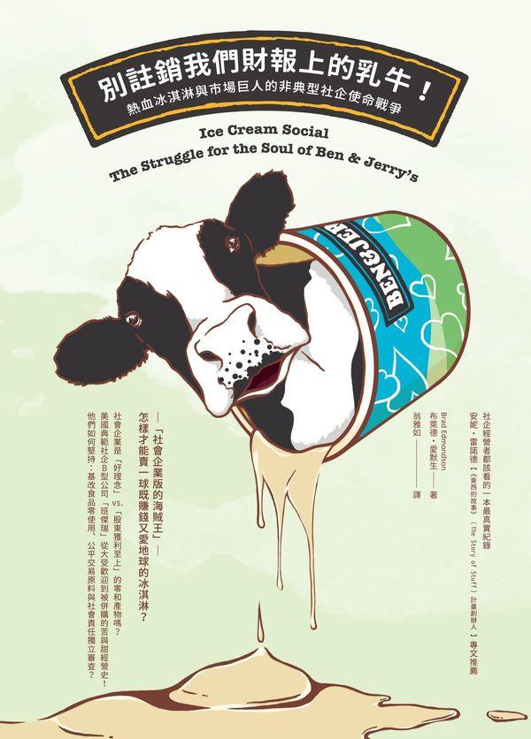 別註銷我們財報上的乳牛!:熱血冰淇淋與市場巨人的非典型社企使命戰爭