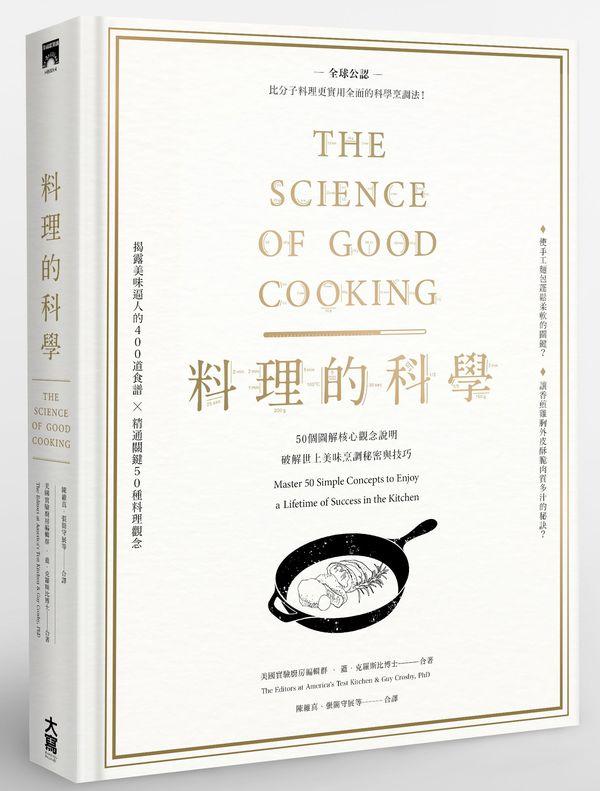 料理的科學(精裝):50個圖解核心觀念說明,破解世上美味烹調秘密與技巧