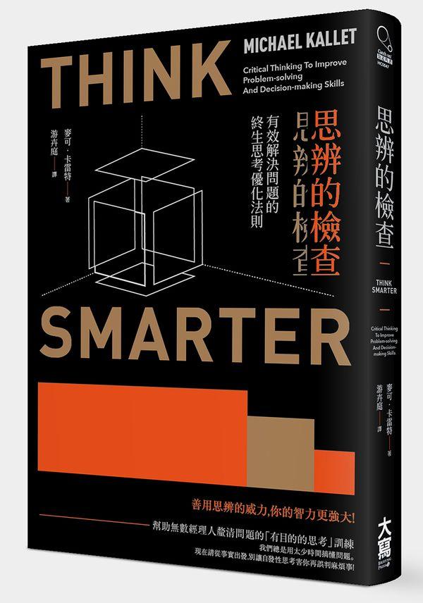 思辨的檢查:有效解決問題的終生思考優化法則