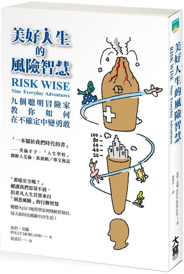 美好人生的風險智慧:九個聰明冒險家教你如何在不確定中變勇敢