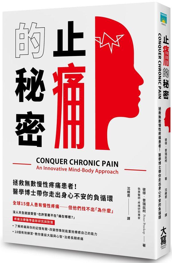 止痛的秘密:拯救無數慢性疼痛患者!醫學博士帶你走出身心不安的負循環
