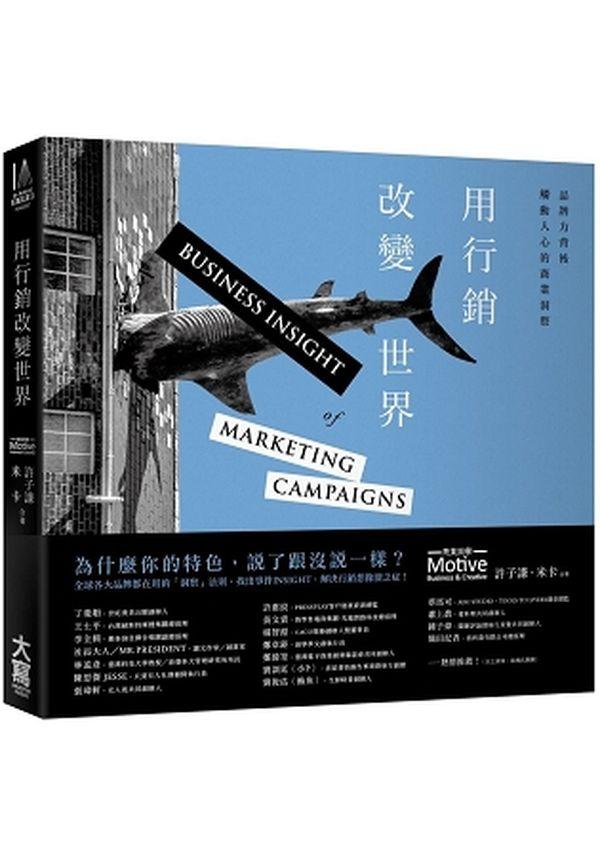 用行銷改變世界:品牌力背後觸動人心的商業洞察