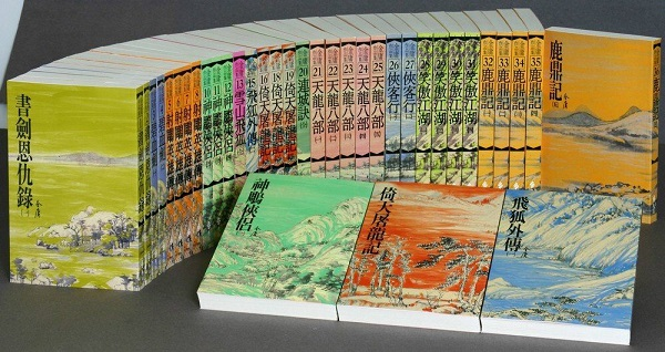 金庸作品集平裝版(1~36冊)