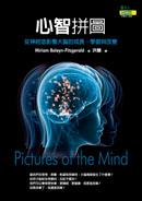 心智拼圖:從神經造影看大腦的影響、學習與改變