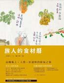 旅人的食材曆
