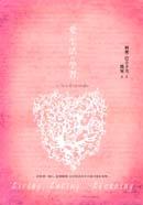 愛.生活與學習