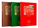 台灣世紀回味(3冊)