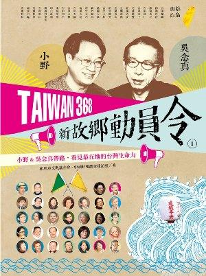 TAIWAN 368 新故鄉動員令(1)離島/山線:小野&吳念真帶路,看見最在地的台灣生命力