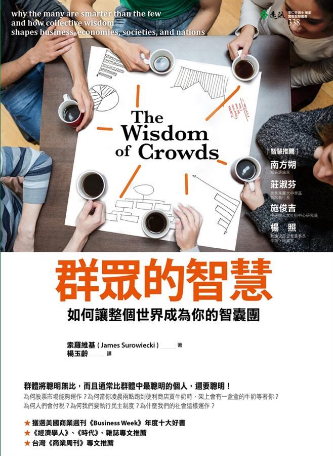 群眾的智慧:如何讓整個世界成為你的智囊團