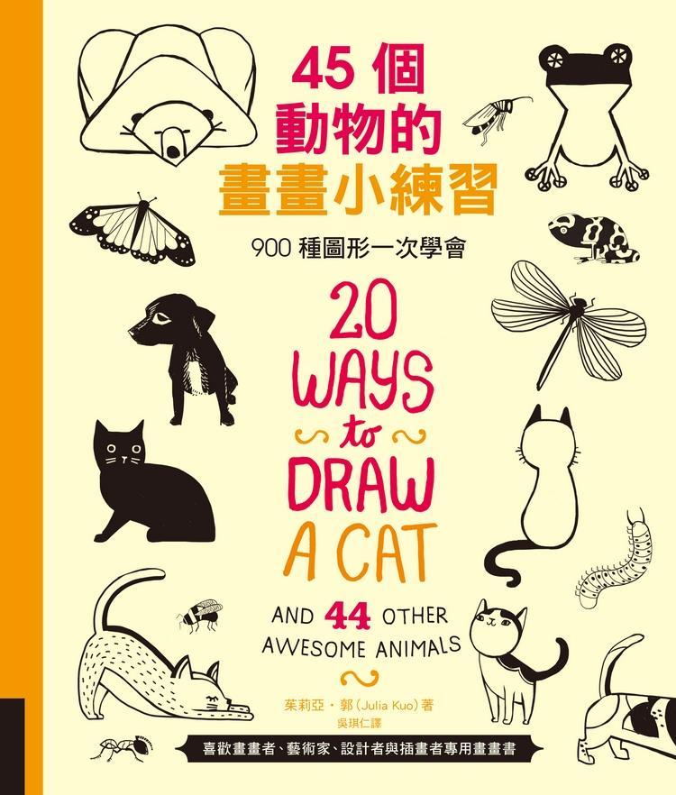 45個動物的畫畫小練習:900種圖形一次學會