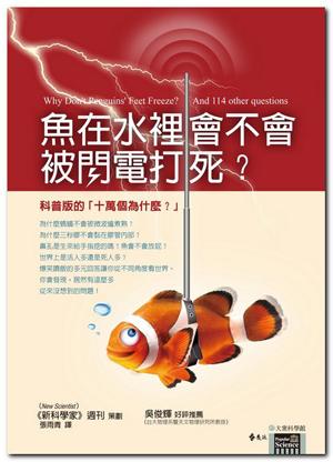 魚在水裡會不會被閃電打死?