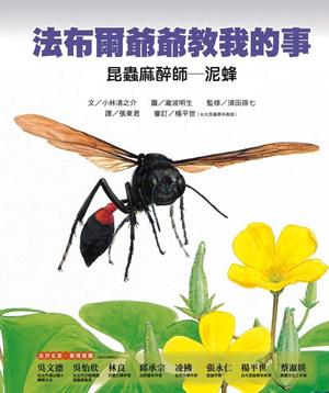 昆蟲麻醉師:泥蜂:法布爾爺爺教我的事