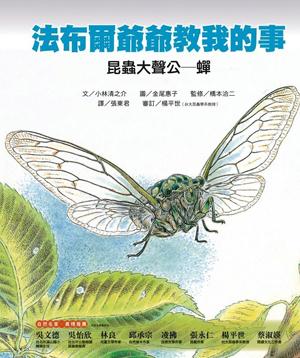昆蟲大聲公:蟬:法布爾爺爺教我的事