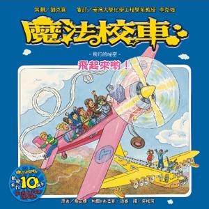 魔法校車:飛起來喲!:飛行的祕密