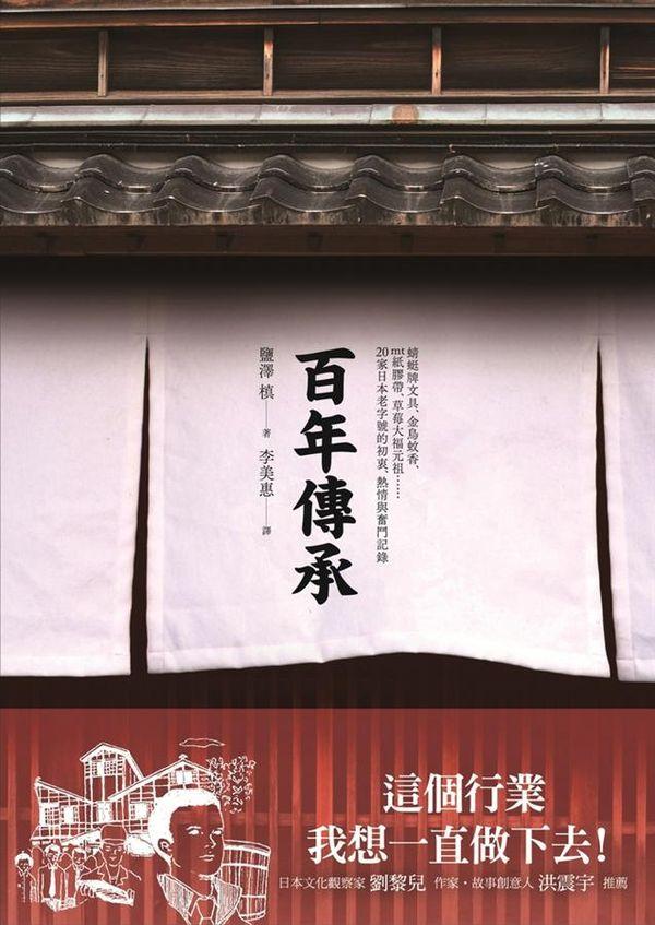 百年傳承:20家日本老字號的初衷、熱情與奮鬥記錄