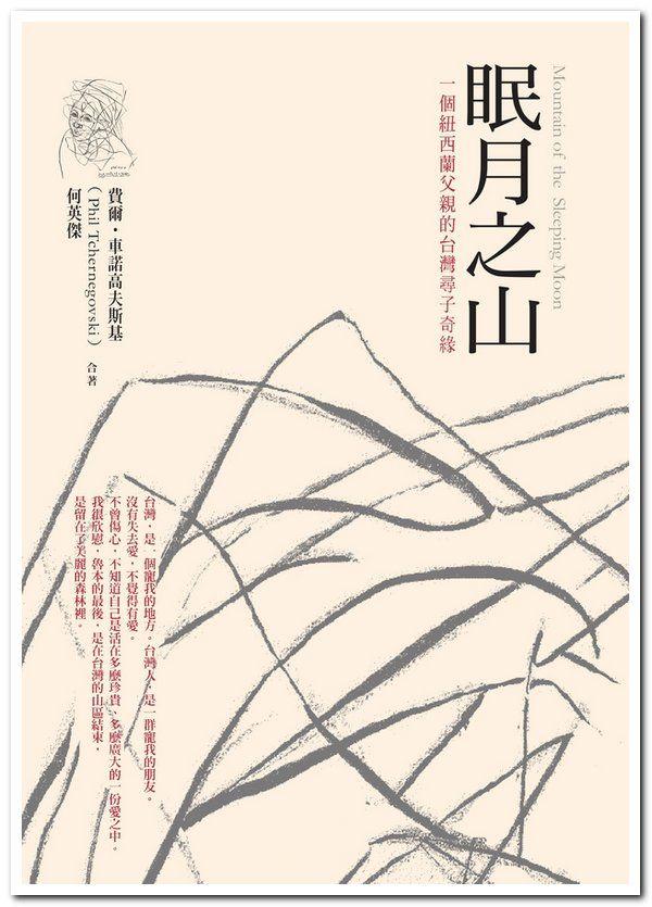 眠月之山:一個紐西蘭父親的台灣尋子奇緣