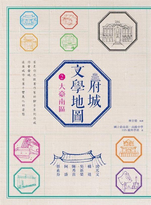 府城文學地圖2:大臺南區