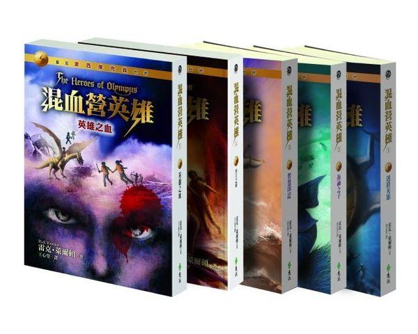 混血營英雄(全五冊)