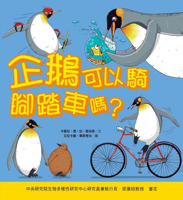 企鵝可以騎腳踏車嗎?