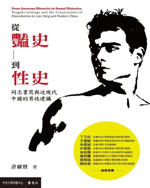 從豔史到性史︰同志書寫與近現代中國的男性建構