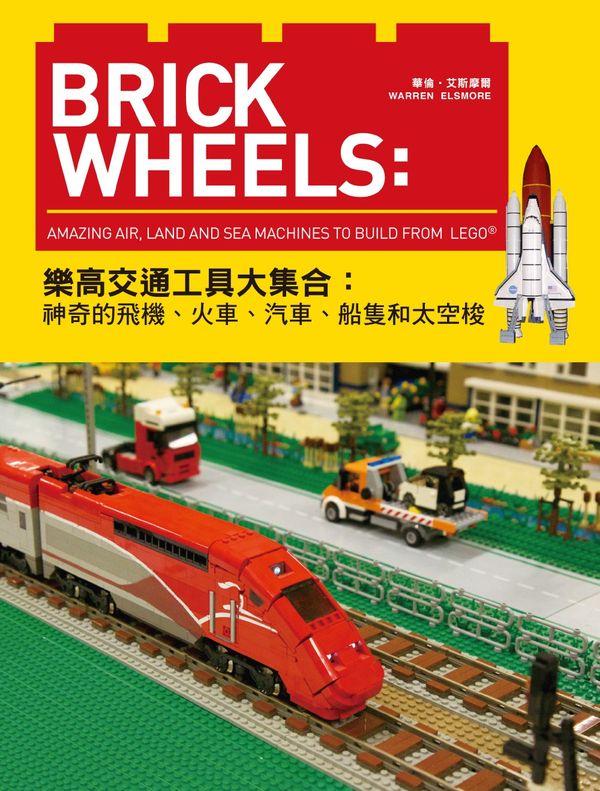 Brick Wheels:樂高交通工具大集合,神奇的飛機、火車、汽車、船隻和太空梭