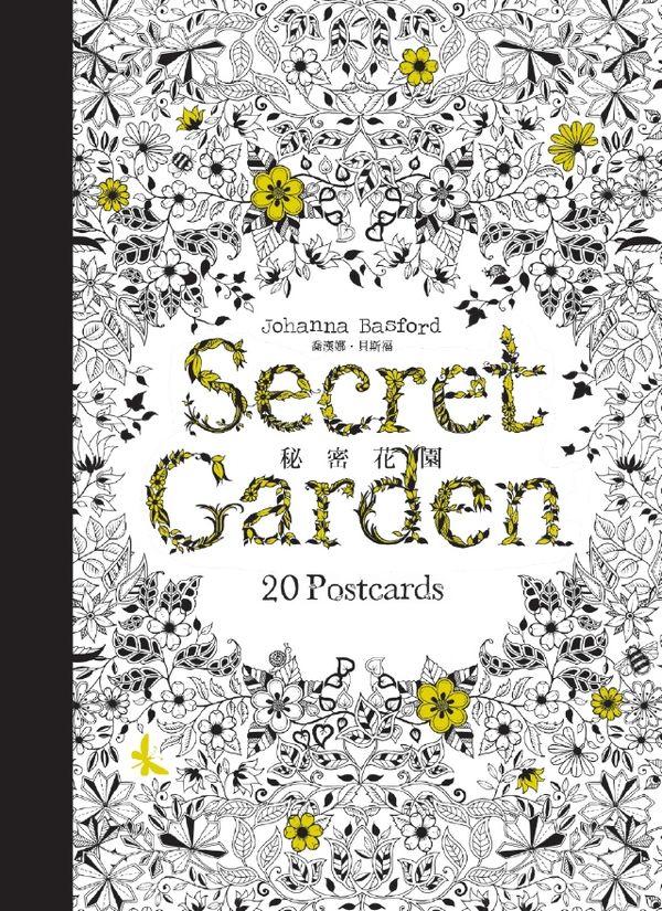 秘密花園:明信片禮物書