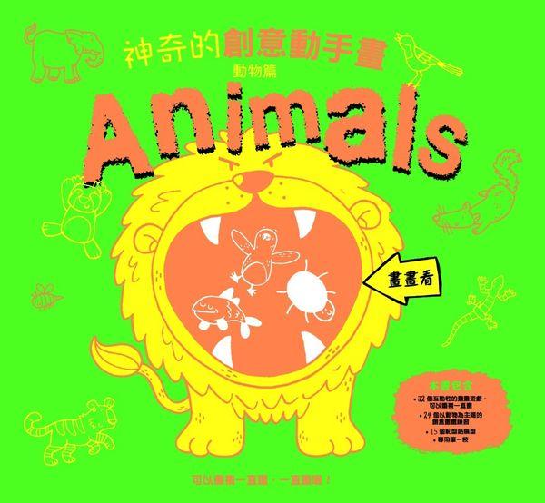 神奇的創意動手畫:動物篇