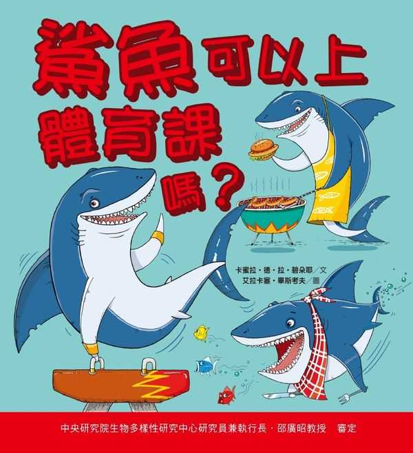 鯊魚可以上體育課嗎?