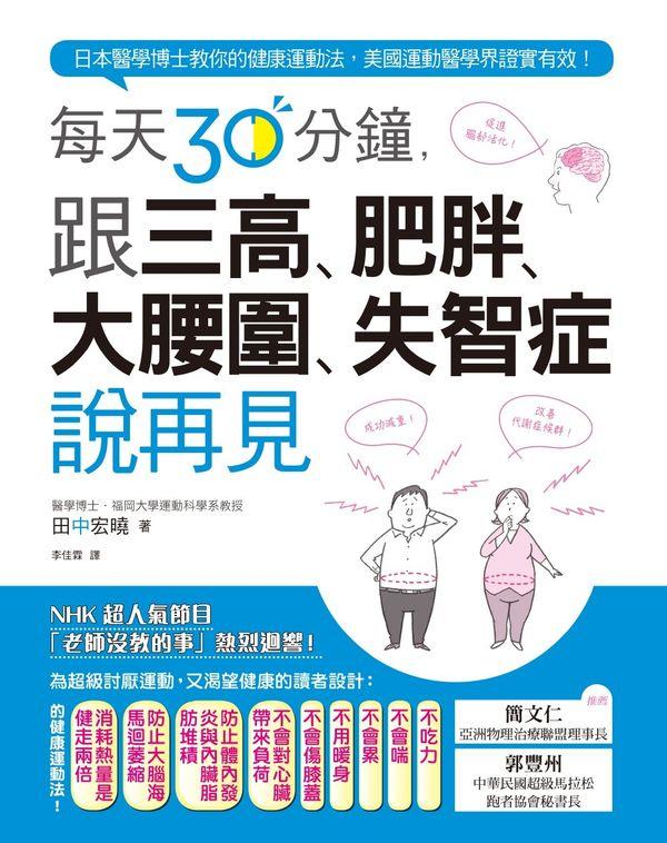 每天30分鐘,跟三高、肥胖、大腰圍、失智症說再見:日本醫學博士教你的健康運動法,美國運動醫學界證實有效!