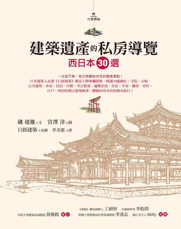 建築遺產的私房導覽:西日本30選