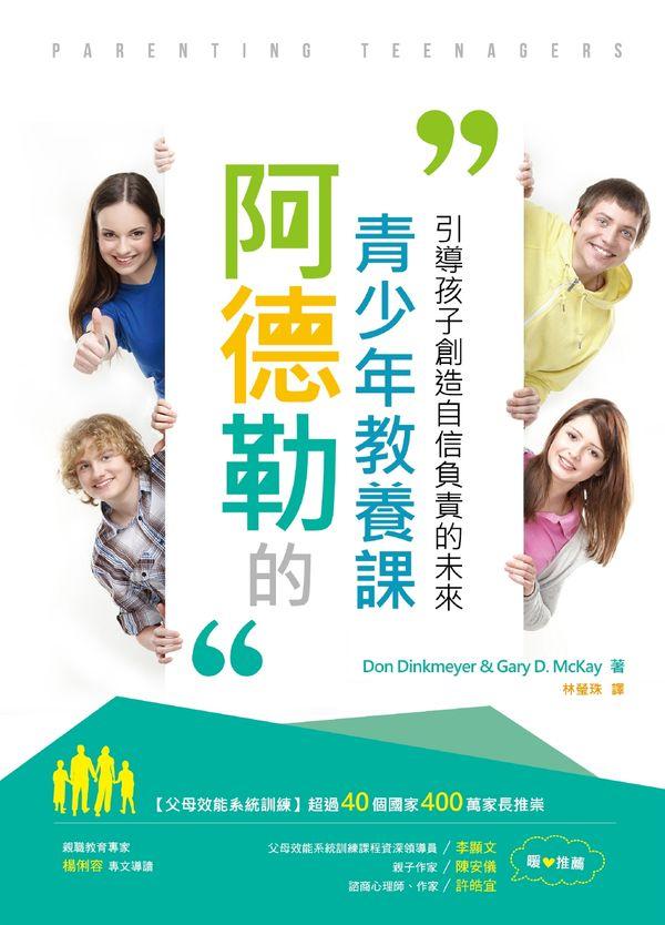 阿德勒的青少年教養課:引導孩子創造自信負責的未來