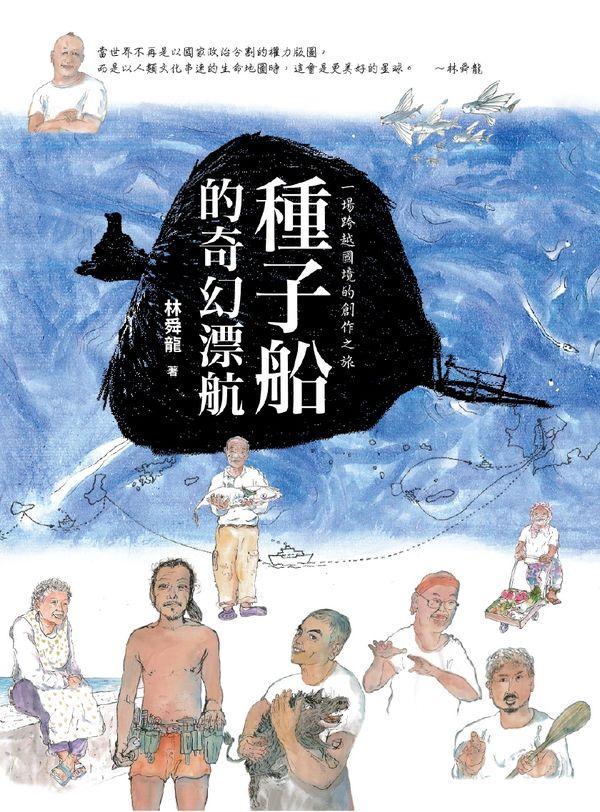 種子船的奇幻漂航:一場跨越國境的創作之旅