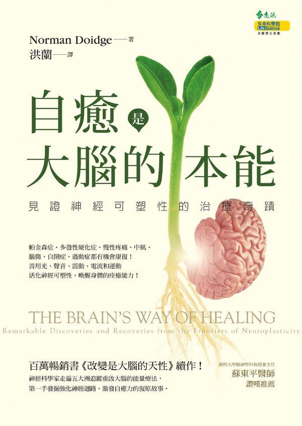 自癒是大腦的本能:見證神經可塑性的治療奇蹟