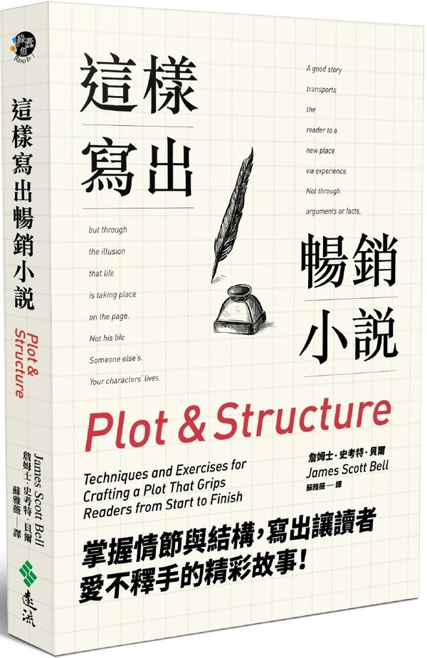 這樣寫出暢銷小說:掌握情節與結構,寫出讓讀者愛不釋手的精彩故事!
