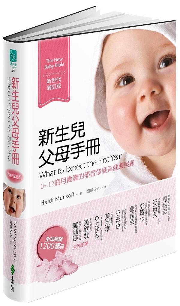 新生兒父母手冊:0~12個月寶寶的學習發展與健康照顧(新世代增訂版)