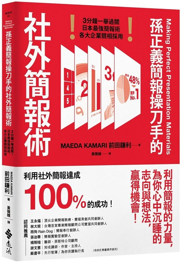 孫正義簡報操刀手的社外簡報術:3分鐘一舉過關!日本最強簡報術,各大企業競相採用