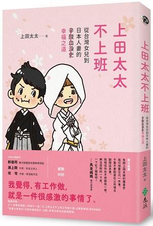 上田太太不上班:從台灣女兒到日本人妻的(辛酸血淚史)幸福之道