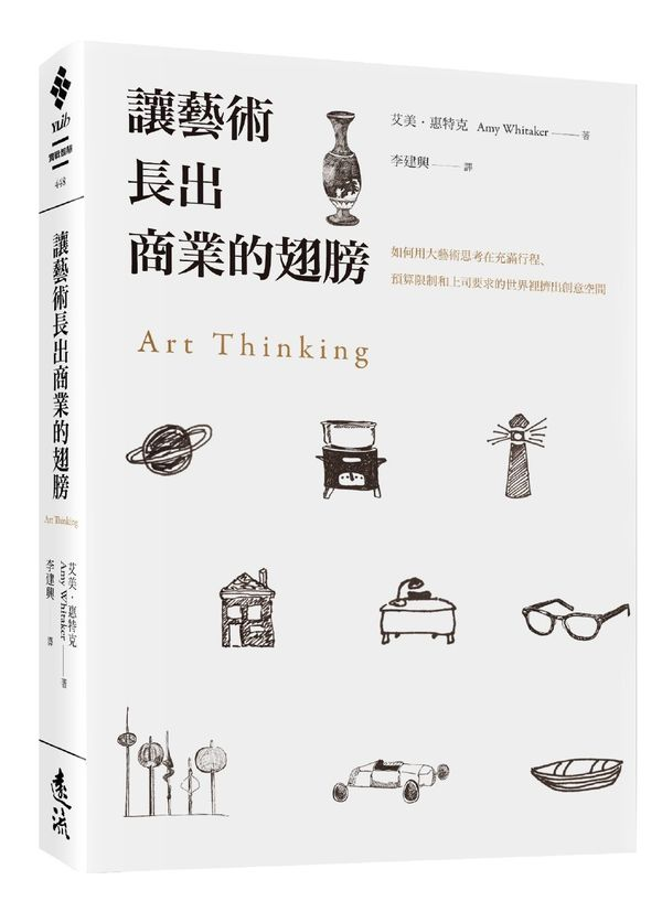讓藝術長出商業的翅膀:如何用大藝術思考在充滿行程、預算限制和上司要求的世界裡擠出創意空間