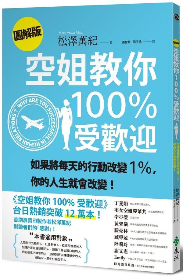 空姐教你100%受歡迎:如果將每天的行動改變1%,你的人生就會改變!【圖解版】